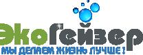 Эко Гейзер - Интернет магазин фильтров для воды, систем очистки в Рязани